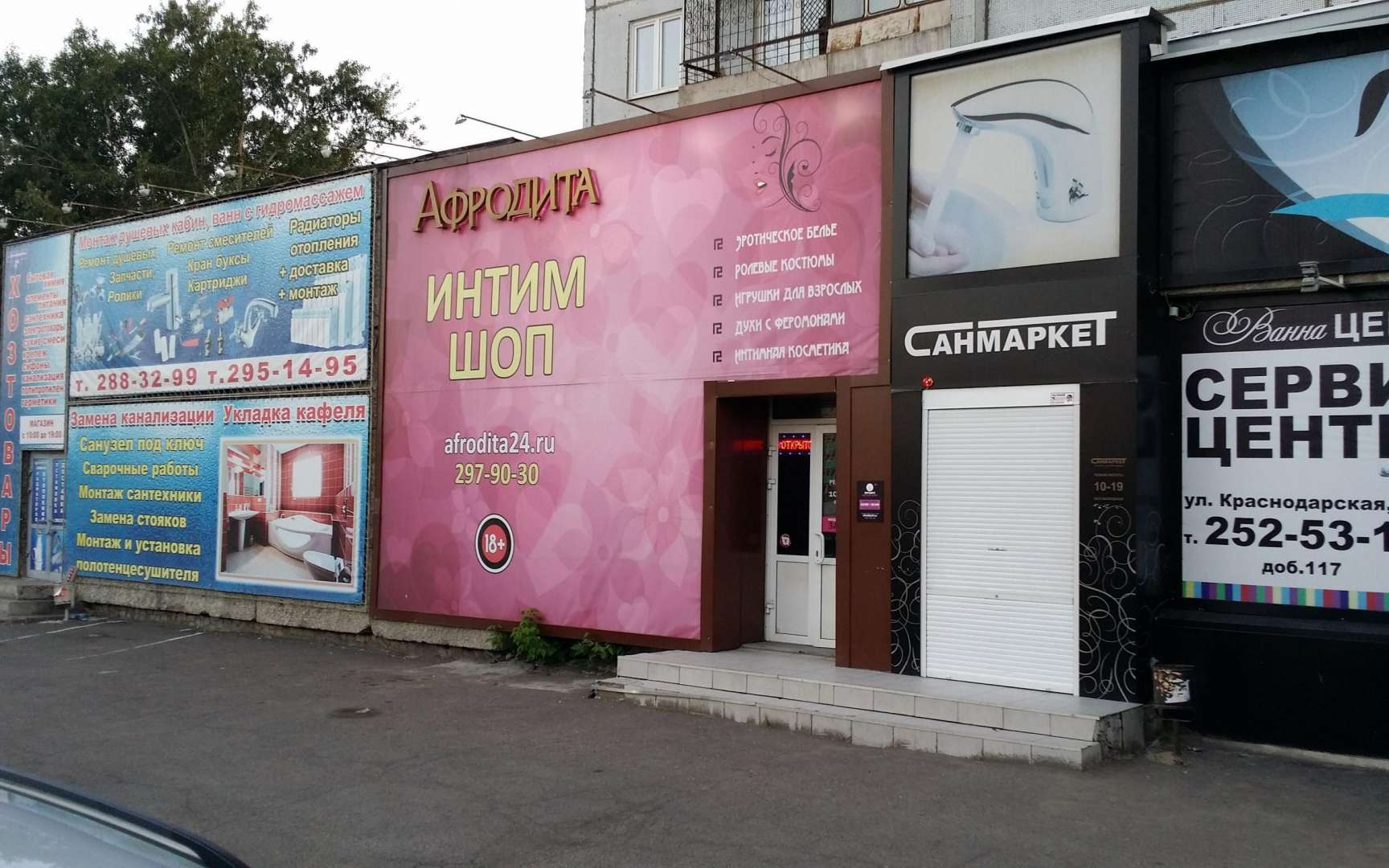 Афродита Красноярск Магазин Сайт